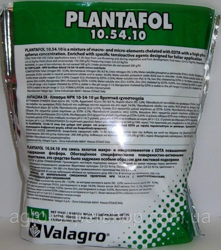 Плантафол 10.54.10 1 кг. / Plantafol 10.54.10 1 кг., фото 1