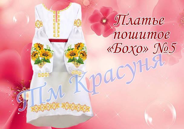 ЖПП-5 Бохо Женское пошитое платье заготовка под вышивку , фото 2