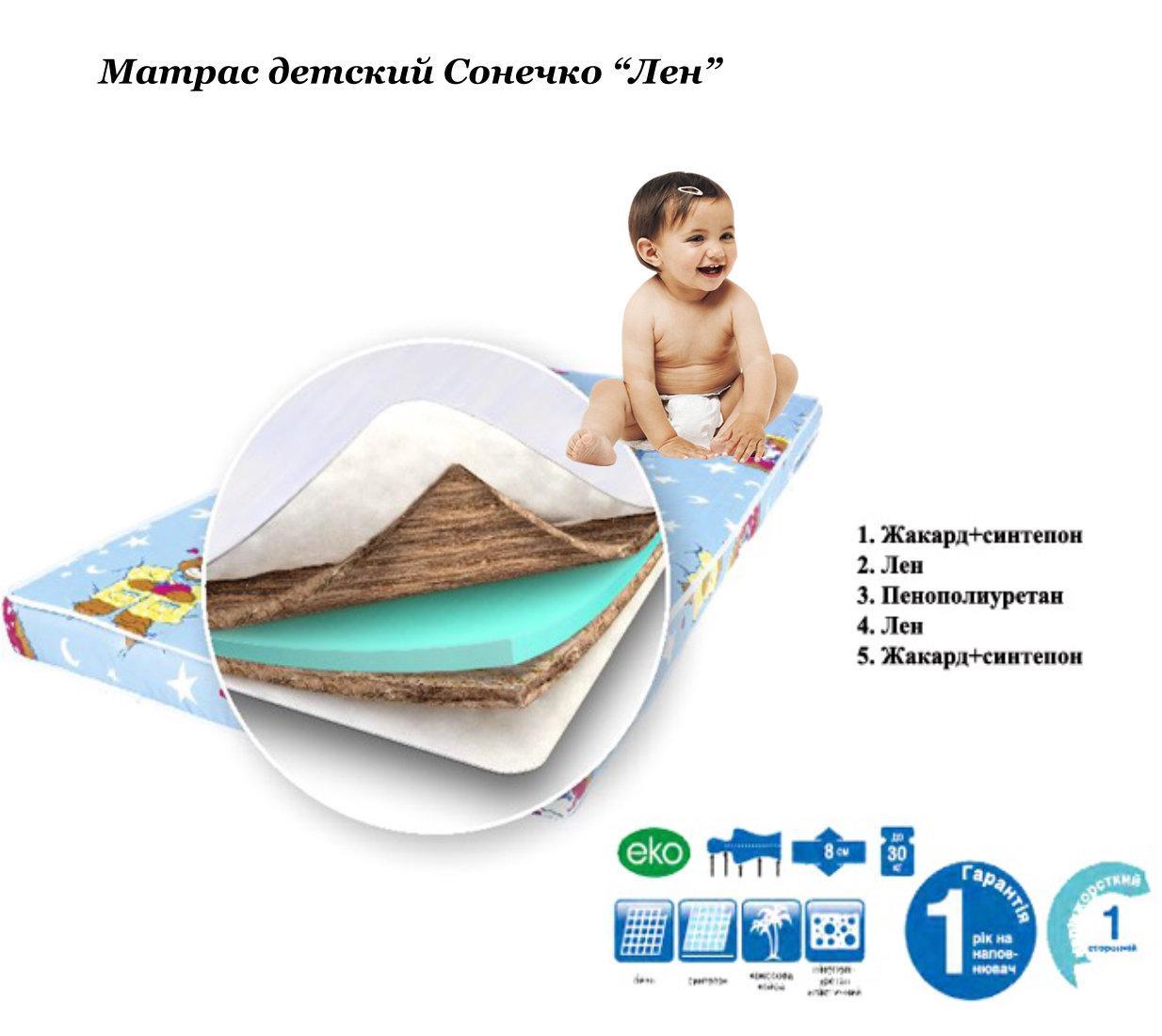 Матрас детский Сонечко лен