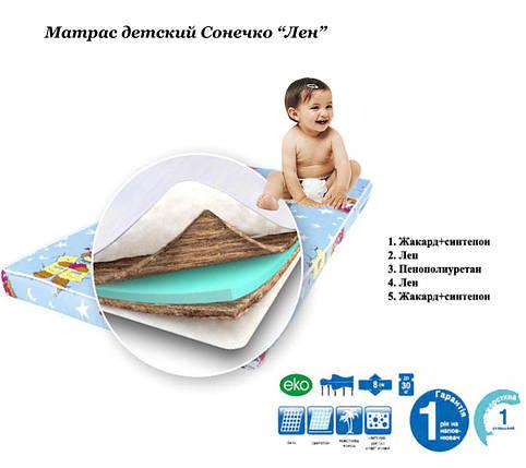 Матрас детский Сонечко лен, фото 2