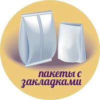 Пакеты полипропиленовые с центральным швом и закладками