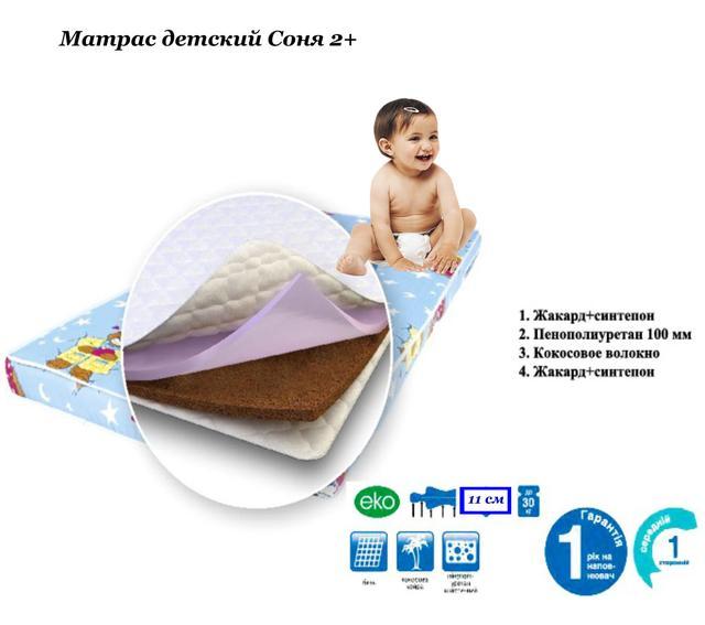 Матрас детский Соня 2+ (Кокосовое волокно) высота 11 см