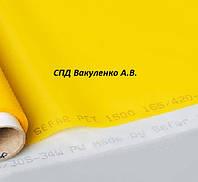 Ткань шелкотрафаретная Sefar 165.34 ширина 136. Диаметр нити 34 Ширина ячейки 23 ммк