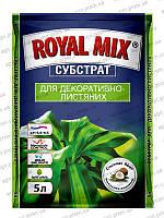 """Субстрат """"ROYAL MIX"""" для декоративно-лиственных, 5л"""