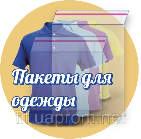 Полиэтиленовые пакеты для одежды с клапаном и липучкой - ФиФ ООО в Киеве