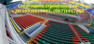 Строительство спортивных площадок и накрытий