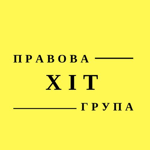 Правова група ХіТ визнала в інтересах Клієнта виконавчий напис нотаріуса таким, що не підлягає виконанню.