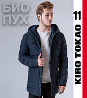 Био-пуховик зимний мужской Kiro Tokao - 7088 темно-синий