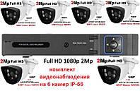 Full HD 1080p 2Mp комплект видеонаблюдения на 6 камер IP-66