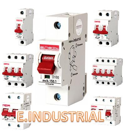 E. INDUSTRIAL автоматичні вимикачі