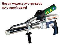 Ручной сварочный экструдер ХОРС-2/2.7