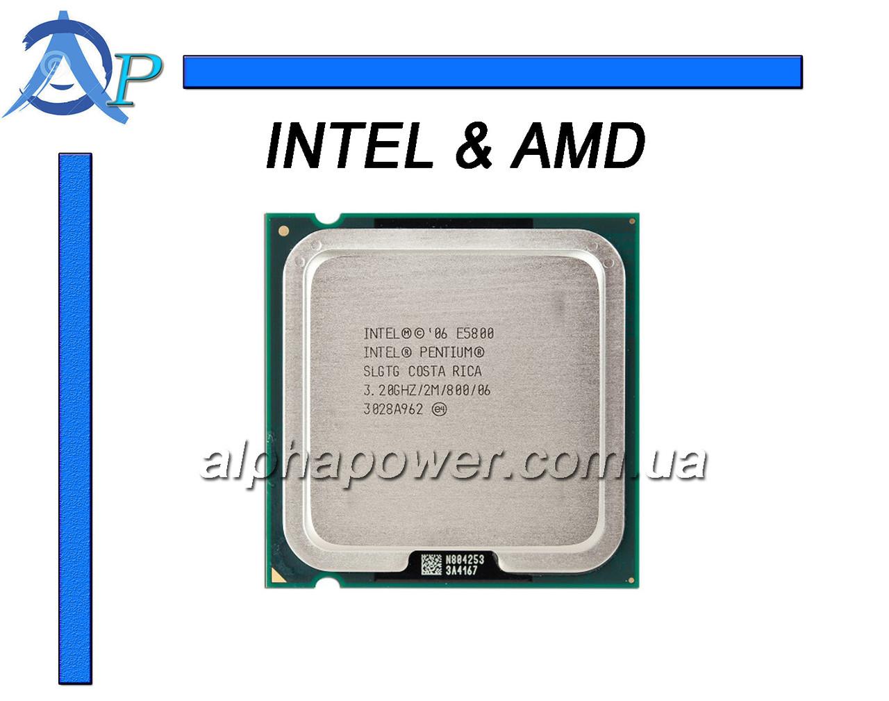 Процесор Intel Pentium Dual-Core E5800 3.2GHz/2MB/800MHz Socket 775 - интернет магазин Alpha POWER в Киеве