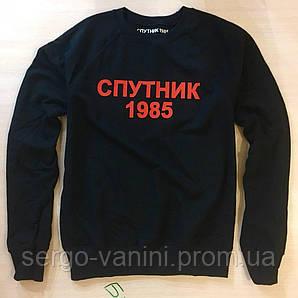 Спутник 1985 свитшот • Ориг. бирки • Реальные фотки
