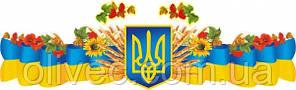 """Гирлянда бумажная """"Украина"""" 110х26 см."""