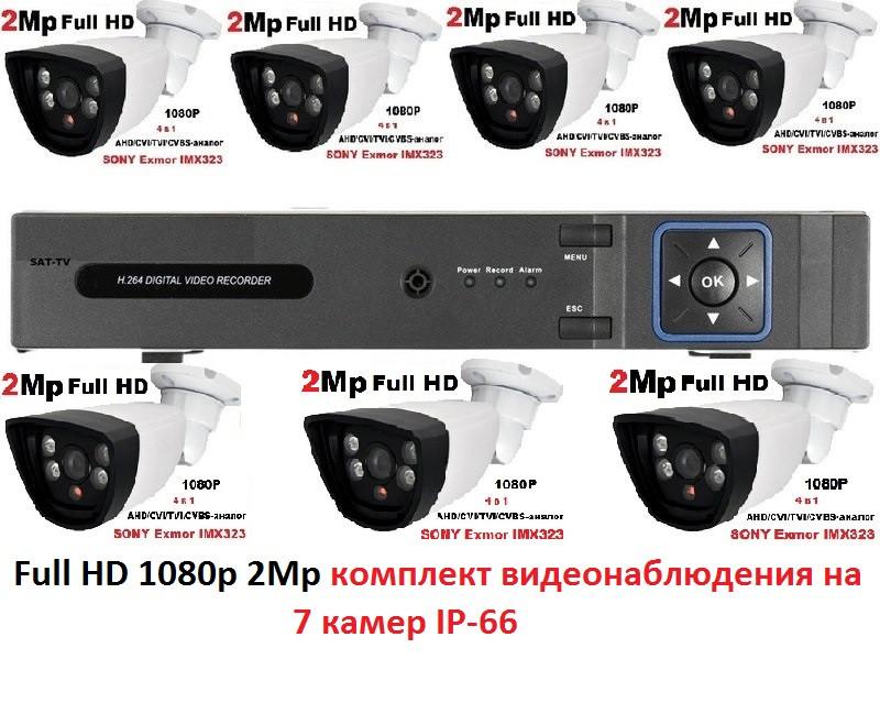 Full HD 1080p 2Mp комплект видеонаблюдения на 7 камер IP-66