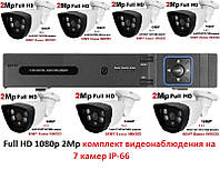 Full HD 1080p 2Mp комплект видеонаблюдения на 7 камер IP-66, фото 1