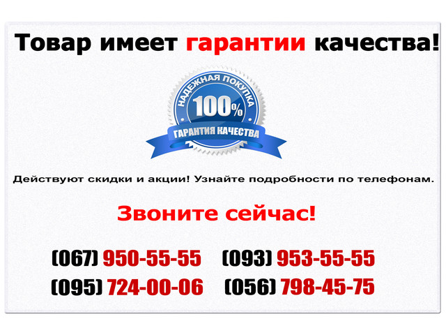 тел: (067) 950-55-55 весы
