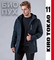 Био-пуховик мужской зимний Kiro Tokao - 8088 темно-синий
