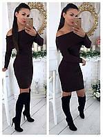 Женское стильное платье с открытыми плечами ткань плотная машинная вязка коричневое