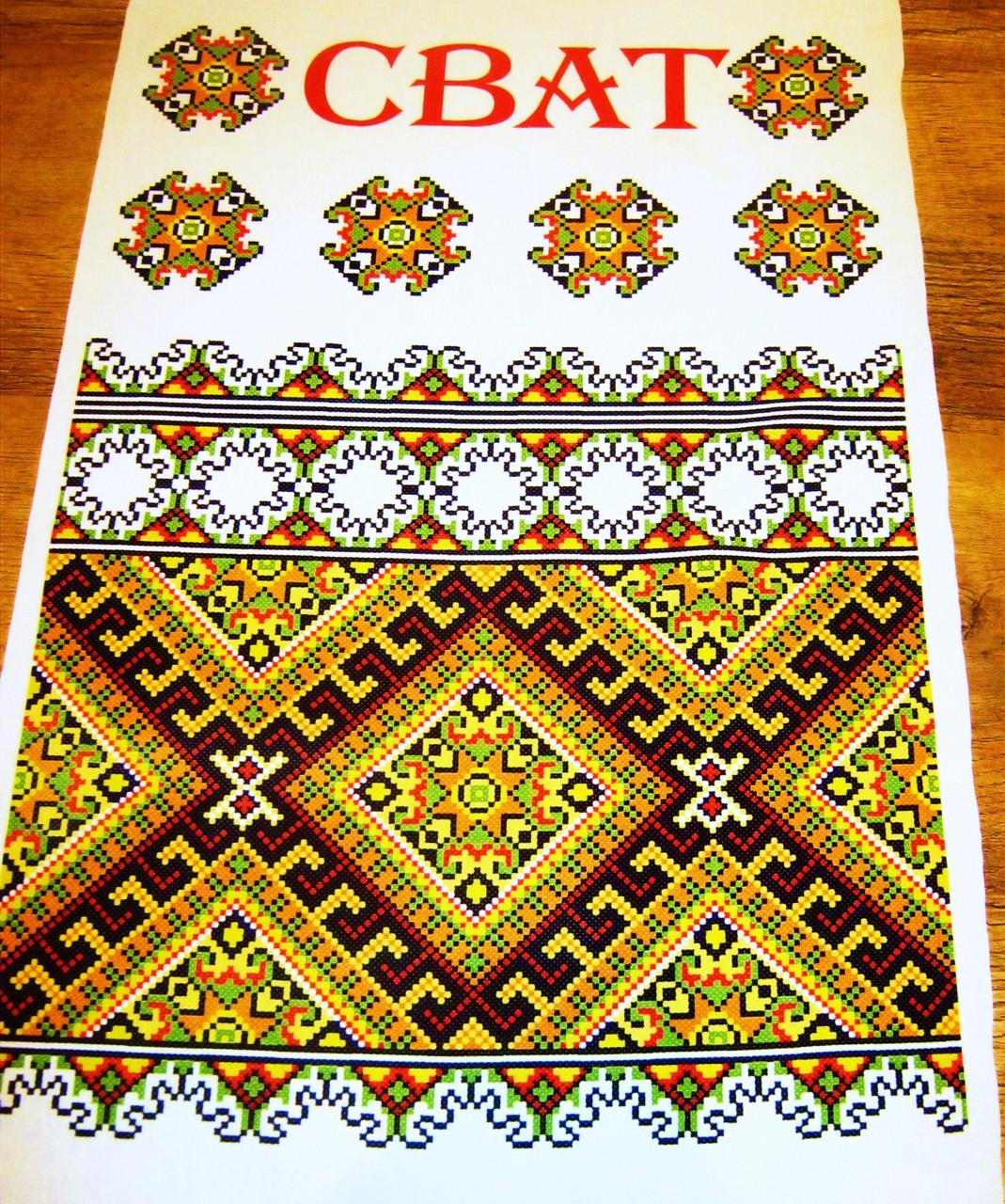 Рушник весільний Сват-Сваха