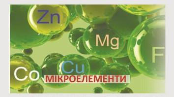 Стимуляторы росты, микроэлементы