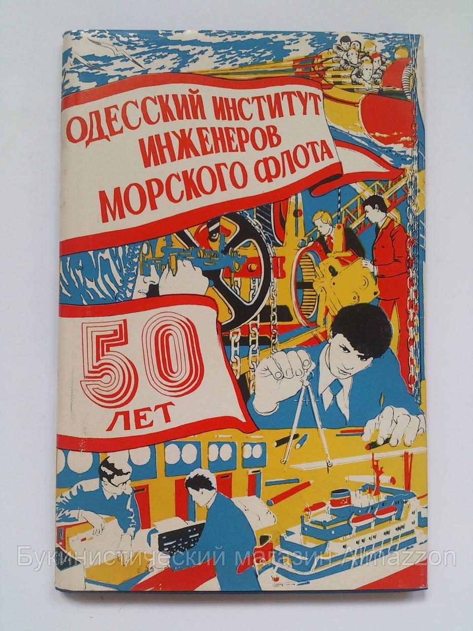 Одесский институт инженеров Морского Флота 50 лет. Одесса. Комплект. 1980 год