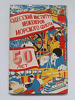 Одесский институт инженеров Морского Флота 50 лет. Одесса. Комплект. 1980 год, фото 1