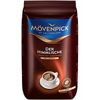 Швейцарский кофе в зернах Movenpick Der Himmlische 500 г