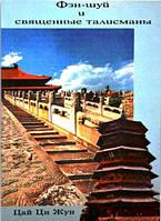 Книга Фэн-шуй и священные талисманы 136 стр.