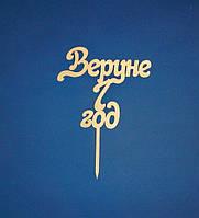 Топпер на торт ВЕРУНЕ 1 ГОД заготовка для декора