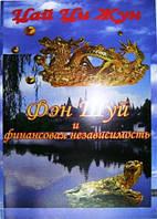 Книга Фэн Шуй и финансовая независимость32 стр.