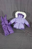 Детский зимний костюм на овчине-подстежке (от 6 до 18 месяцев) сиреневый