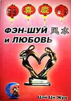 Книга Фэн Шуй и любовь 48 стр.