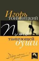 Игорь Тоневицкий Путь танцующей души