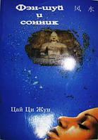 Книга Фэн Шуй и сонник 72 стр.