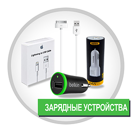 Зарядные устройства для мобильных телефонов и планшетов