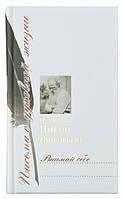 Внимай себе: Сборник писем. Игумен Никон (Воробьев), фото 1