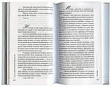 Внимай себе: Сборник писем. Игумен Никон (Воробьев), фото 3