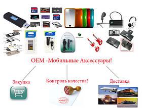 Мобильные устройства и аксессуары к ним