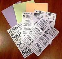 Печать ч/б объявлений на цветной бумаге (пастель)