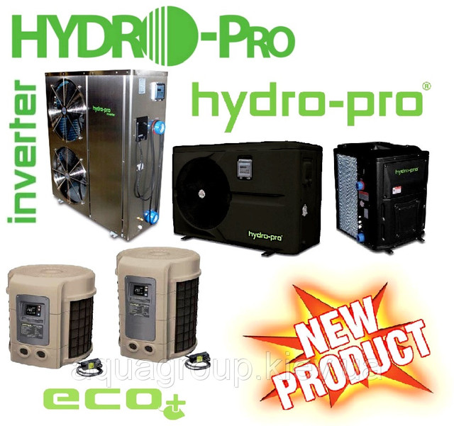 ECO+, HYDRO-PRO, HYDRO-PRO Inverter (Голландия)