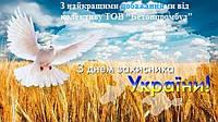 С днем Защитника Украины, дорогие коллеги!!!