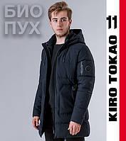 Био-пуховик мужской зимний Kiro Tokao - 9088 темно-синий