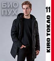Био-пуховик зимний мужской Kiro Tokao - 9088 черный
