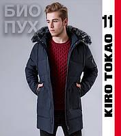Био-пуховик зимний мужской Kiro Tokao - 0188 темно-синий