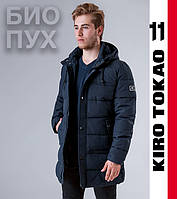 Био-пуховик мужской зимний Kiro Tokao - 1188 темно-синий