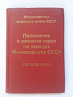 Положение о ремонте судов на заводах Минморфлота СССР