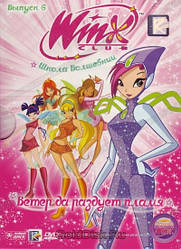 DVD-диск WINX Club. Школа чарівниць: Вітер та роздує полум'я. Випуск 6 (Італія, 2010)