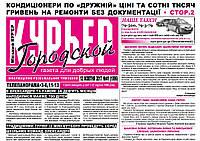 Газета Городской Курьер/Міський кур'єр