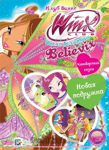 DVD-диск WINX Club. Школа волшебниц: Новая подружка. Выпуск 22 (США, 2011)